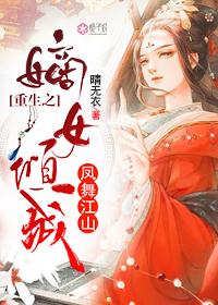 鳳舞江山:重生之嫡女傾城