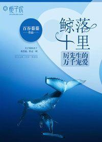 鯨落十里:厲先生的萬千寵愛
