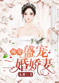 缠爱:盛宠二婚娇妻