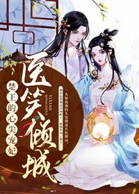 醫笑傾城:楚王的心尖寵妃