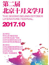 第二届北京十月文学月