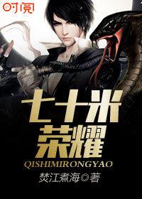 吾里文化原创IP《七十米荣耀》影视备案公示,预计2018年开拍