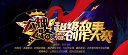 """首届吾里杯""""超级故事""""创作大赛正式开启!"""