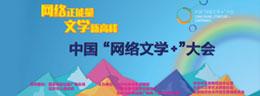 """中国""""网络文学+""""大会最新资讯-吾里文化"""