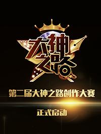 吾里文化首届大神之路创作大赛成功举办,百位作家现场颁奖
