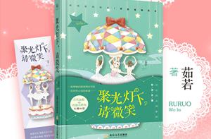 吾里文化《聚光灯下,请微笑》实体书出版、同名影视剧筹拍