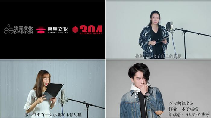 吾里文化跨界推阅读 次元文化艺人齐助力