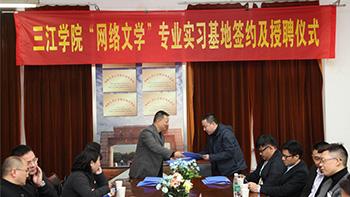 吾里文化和三江学院签署战略合作,艾德鹏先生就任特聘教授