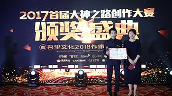 吾里文化大赛获奖名单出炉,现实题材引关注
