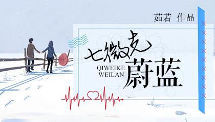 吾里文化签约作家茹若潜心力作《七微克蔚蓝》正式出版上市