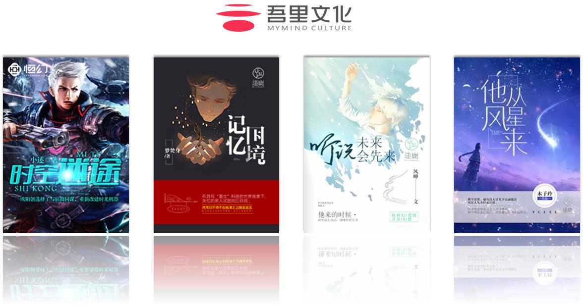 《流浪地球》燃爆中国科幻IP 吾里文化科幻题材作品引人瞩目