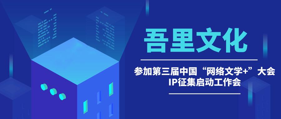 """吾里文化受邀参加第三届中国""""网络文学+""""大会IP征集启动工作会"""